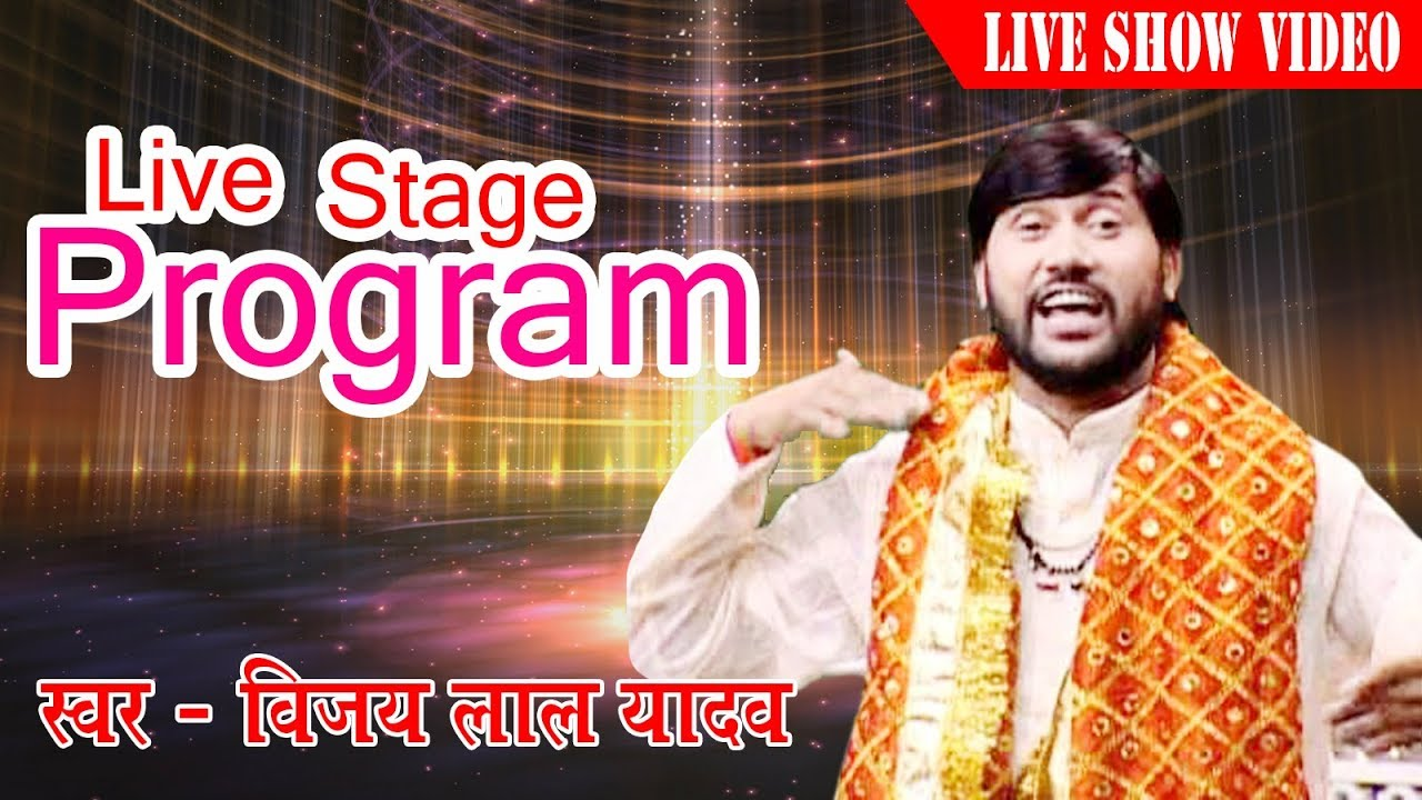 Vijay Lal Yadav| Super Hit Birha Live Stage Program 2017 Gujrat