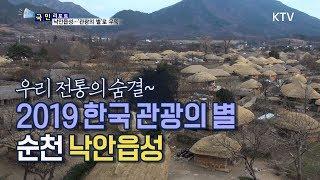 [국민리포트] 세계유산 추진 낙안읍성, '2019 관광…