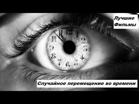 ТОП-5 ЛУЧШИХ ФИЛЬМОВ О ПУТЕШЕСТВИЯХ ВО ВРЕМЕНИ (ПЕРЕЗАЛИТО)