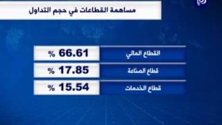 تراجع بورصة عمان في آخر جلسة تداول لها الأسبوع