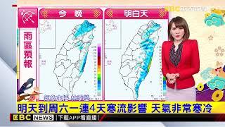 氣象時間 1090128 晚間氣象 東森新聞