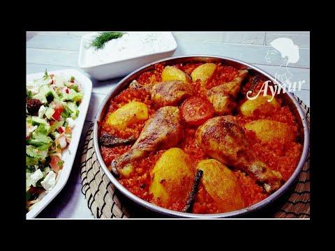 Wieder mal ein aussergewöhnliches Rezept I Bulgur Reis mit Hähnchenkeule im Ofen I Ramadan Rezept