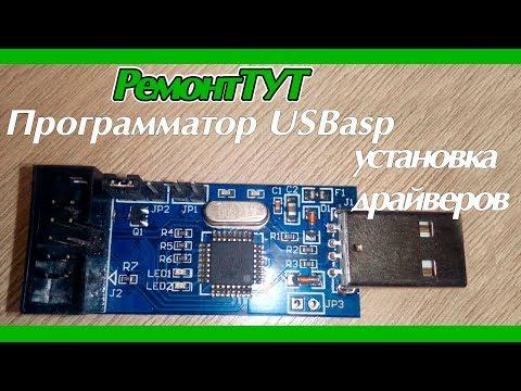 Как установить программатор USBasp