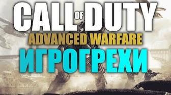 Игрогрехи: ошибки, косяки, ляпы в игре CoD: Advanced Warfare