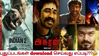 How to download new movies in Tamil ll tutorial petti ll