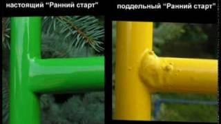 Оригинальный спортивный комплекс Ранний старт(На Украинском рынке появились поддельные спортивные комплексы Ранний старт, не имеющие никакого отношения..., 2011-07-27T15:03:43.000Z)
