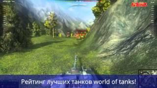 Рейтинг лучших танков в игре World of Tanks