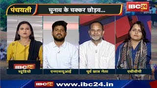 मनोनयन ले नाता जोड़व   चुनाव के चक्कर छोड़व...  Panchayati
