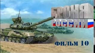 Броня России. Документальный сериал. Фильм 10. Russian Armor. Documentary series. Film 10.