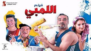 الفيلم اللمبي | كامل HD بطولة محمد سعد  / Film El limby