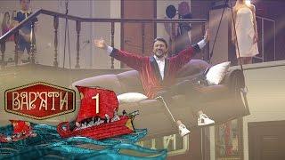 Вар'яти (Варьяты) - Випуск 1 - 02.11.2016