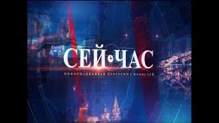 """Итоговый выпуск новостей """"Сей Час"""" от 9 декабря 2019 (20:30)"""