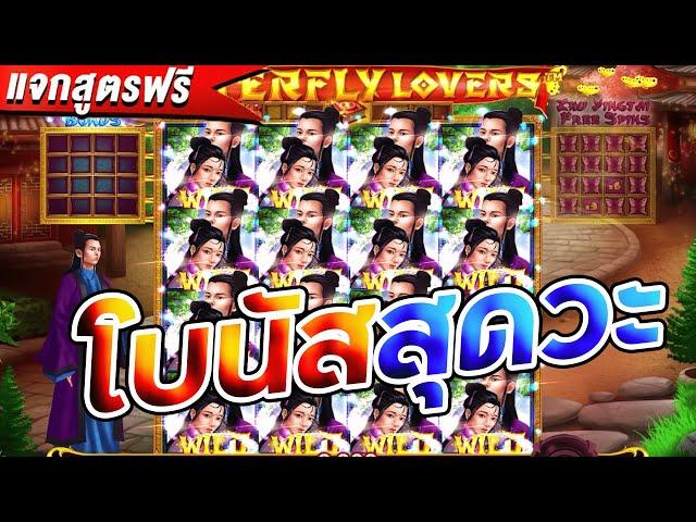 🏆 #LuckyNiki 🏆 : โบนัสไวลด์เต็มแผง ??