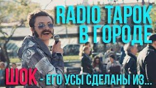 RADIO TAPOK на улицах города!