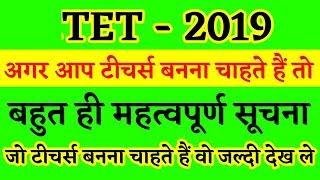 TET 2019 Teachers' Eligibility Test | TET Application Form 2019 Notification, Exam Date, Eligibility