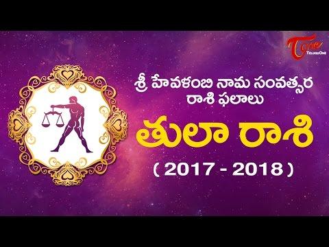 Rasi Phalalu 2017 - 2018 | Tula Rasi | Hevilambi Nama Samvatsaram Ugadi Rasi Phalalu