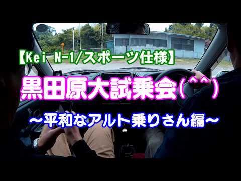 【Kei N-1/5MT】黒田原大試乗会~平和なアルト乗りさん編~