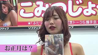 グラビアアイドルのこみつじょう(25)が7日、東京・千代田区でDV...