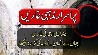 Mysterious Caves In The World - پراسرار عجیب مذہبی غاریں - Purisrar Dunya Urdu Documentaries