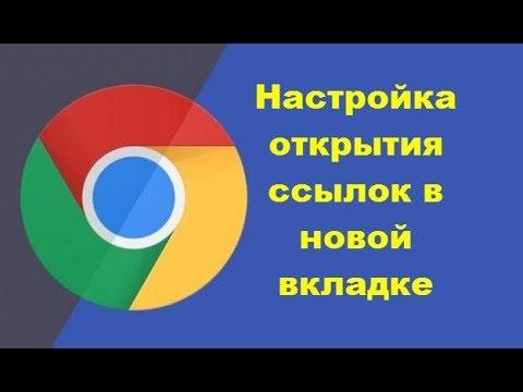 Не открываются ссылки в новой вкладке Google Chrome