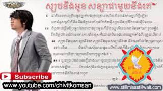 ស្បថនិងអូនសន្យាជាមួយគេ-nam bunnarath new song 2014 non stop collection this month