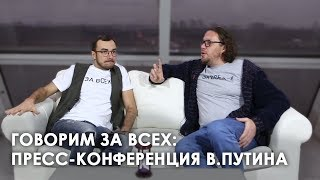 Говорим за всех: Пресс конференция В. Путина