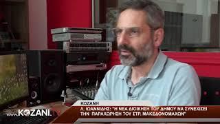 Ο Δήμαρχος Κοζάνης για το στρατόπεδο Μακεδονομάχων