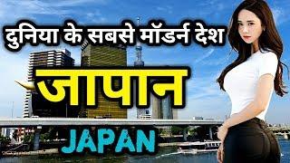 यह चीजें Japan को दुनिया से बेहतर बनाता है || Amazing Facts about Japan in Hindi