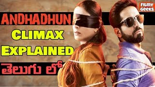 Andhadhun Explained in Telugu | Climax Secret Revealed | Filmy Geeks