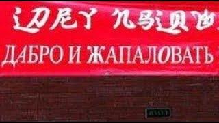 Лютые названия китайских магазинов для русских