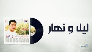 Mostafa Kamel Laeil W Nhar /مصطفى كامل ليل ونهار