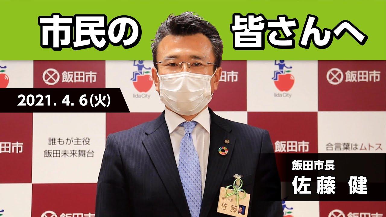 飯田 市 コロナ 誰 飯田市の新型コロナウイルス感染症陽性者の発生状況