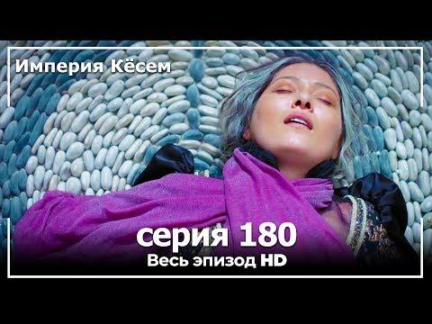 Великолепный век Империя Кёсем серия 180