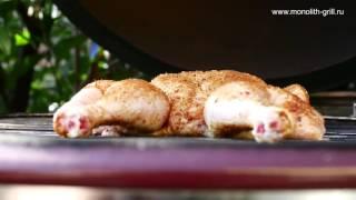 Курица барбекю  «Spatchcock» на керамическом гриле Monolith