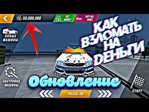 КАК ВЗЛОМАТЬ ОБНОВЛЁННЫЙ Car Parking Multiplayer 2 СПОСОБА НА ДЕНЬГИ