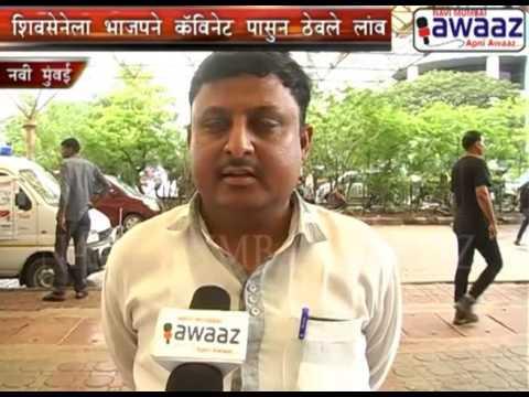 Navi Mumbai Awaaz - Janta Ki Awaaz - Shiv Sena Ignored In State Cabinet Expansion