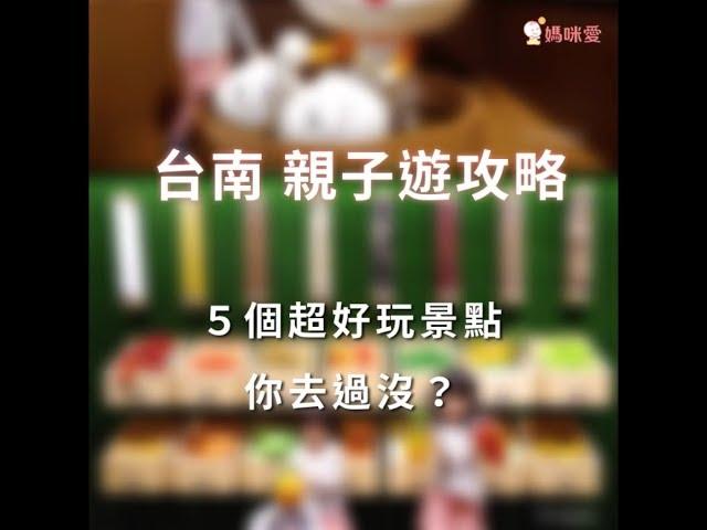 台南親子旅遊★五個超夯景點懶人包