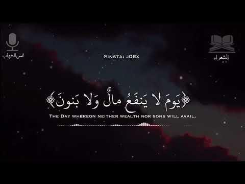 سورة الشعراء انس الشهاب يوم لا ينفع لا مال ولا بنون حالات وتساب قرانيه ودينيه تلاوة جميل Youtube