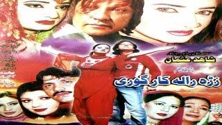 Sidra Noor,New Pashto Movie,2017 - Zra Ralah Kar Gori - Romantic Movie Of Sidra Noor