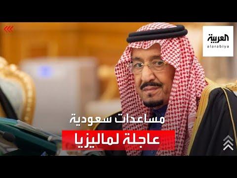 نشرة الرابعة | مساعدات سعودية عاجلة لماليزيا في مواجهة كورونا  - 17:55-2021 / 7 / 25