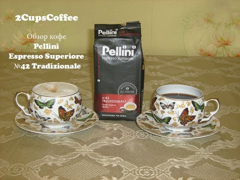 2CupsCoffee #17 - Обзор кофе (отзывы) Pellini Espresso Superiore №42 Tradizionale (Премиум кофе)