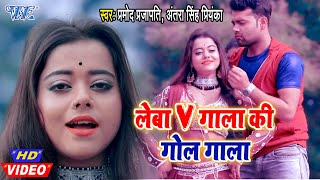 #Video- लेबा V गाला की गोल गाला I #Pramod Prajapati,Antra Singh Priyanka 2020 Bhojpuri Superhit Song