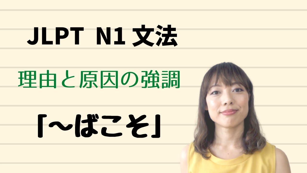 JLPT N1 文法 ~ばこそ