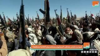 هيومان رايتس ووتش: ألغام الحوثيين جرائم حرب