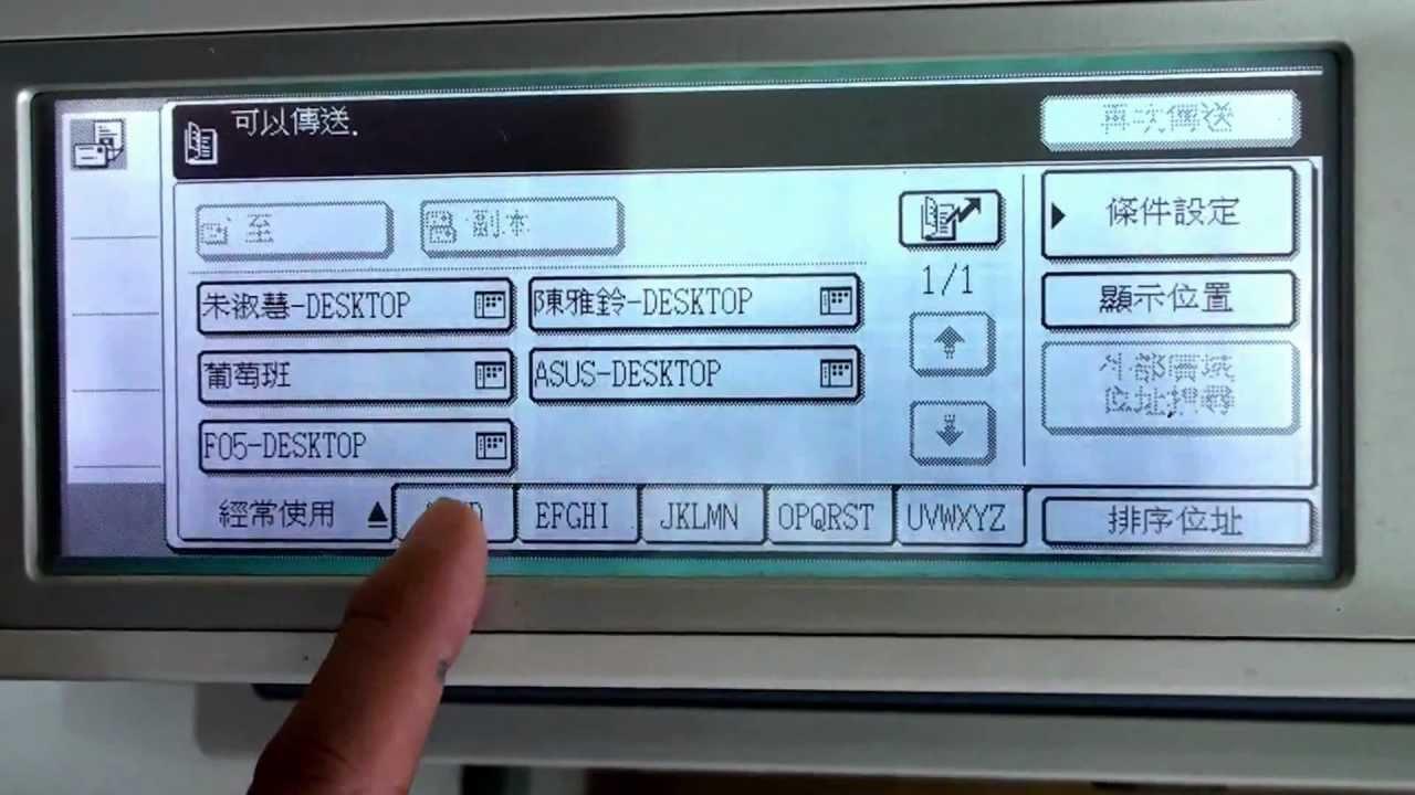 如何使用SHARP印表機的掃瞄傳送功能-1 - YouTube