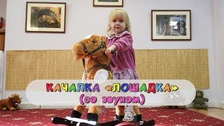 видео Любимая  игрушка - детская  лошадка качалка!
