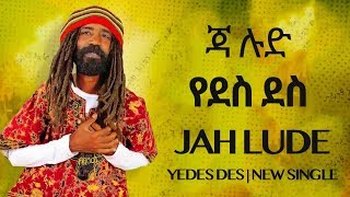 Jah Lude  -  Yedes des  | የደስ ደስ New Ethiopian Music 2018 (Official)