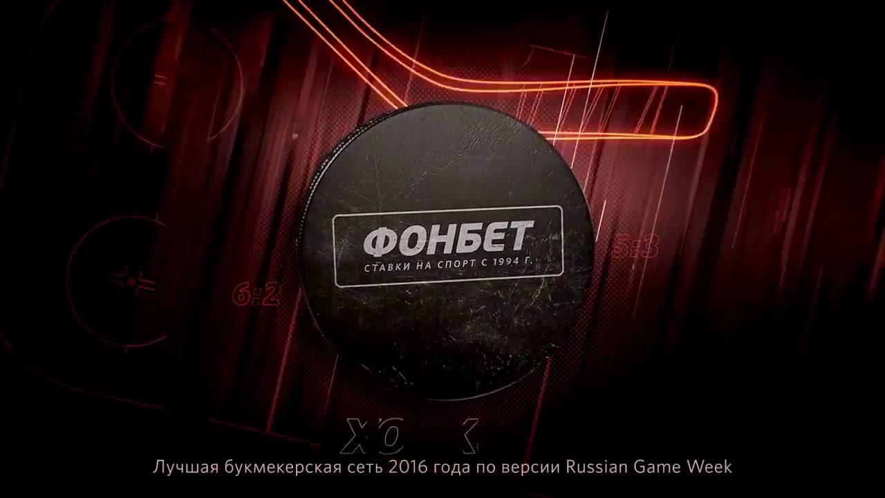 фонбет псков контора букмекерская
