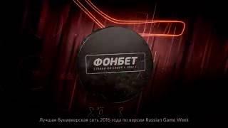 Букмекерская контора ФОНБЕТ - вход, зеркала!(Ссылки на Фонбет: http://betot.ru/bookmaker/fonbet., 2016-10-17T16:22:06.000Z)