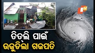 Cyclone Titli Impact: Rain batters many districts of Odisha, Gajapati most affected